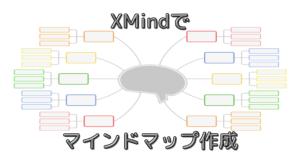 XMindでマインドマップ作成